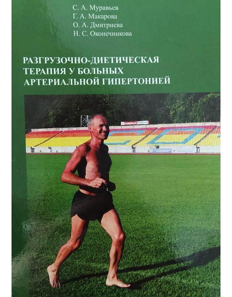 Гостям Прана Клиник была представлена книга Станислава Муравьева о голодании. Фото: предоставлены PRANA Clinic