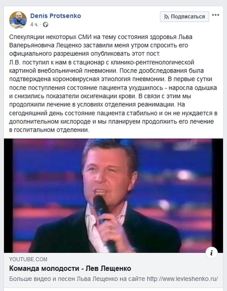 В своем посте Денис Проценко отметил, что рассказывает о состоянии здоровья Льва Лещенко с его согласия