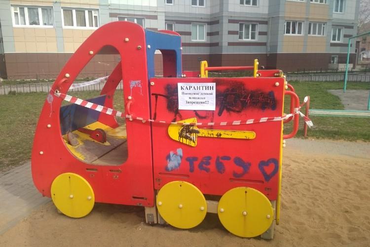 В Липецке закрыли детские площадки