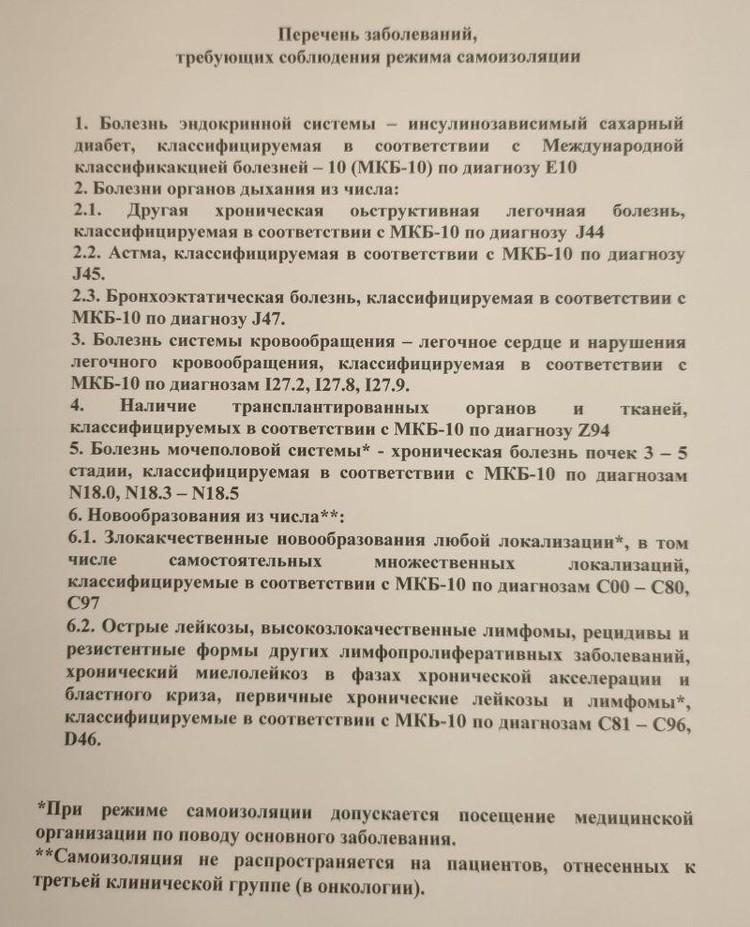 Список заболеваний, при которых запрещено выходить на улицу. Фото: пресс-служба администрации ЛО