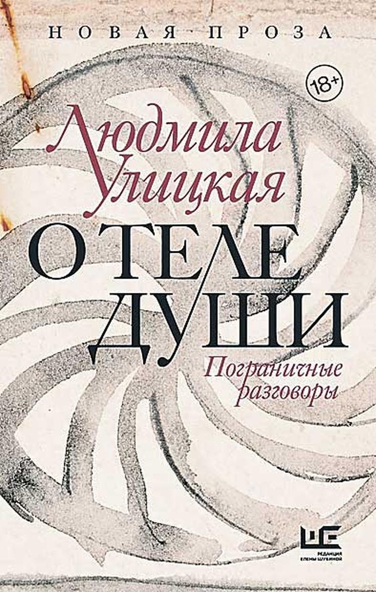 Людмила Улицкая «О теле души»