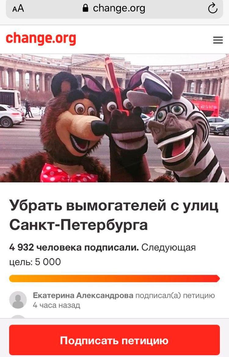 Подпись: Петицию Ильи Мальцева подписали почти пять тысяч человек. Источник: Скриншот с сайта change.org