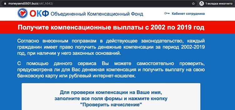 Объединенный компенсационный фонд.