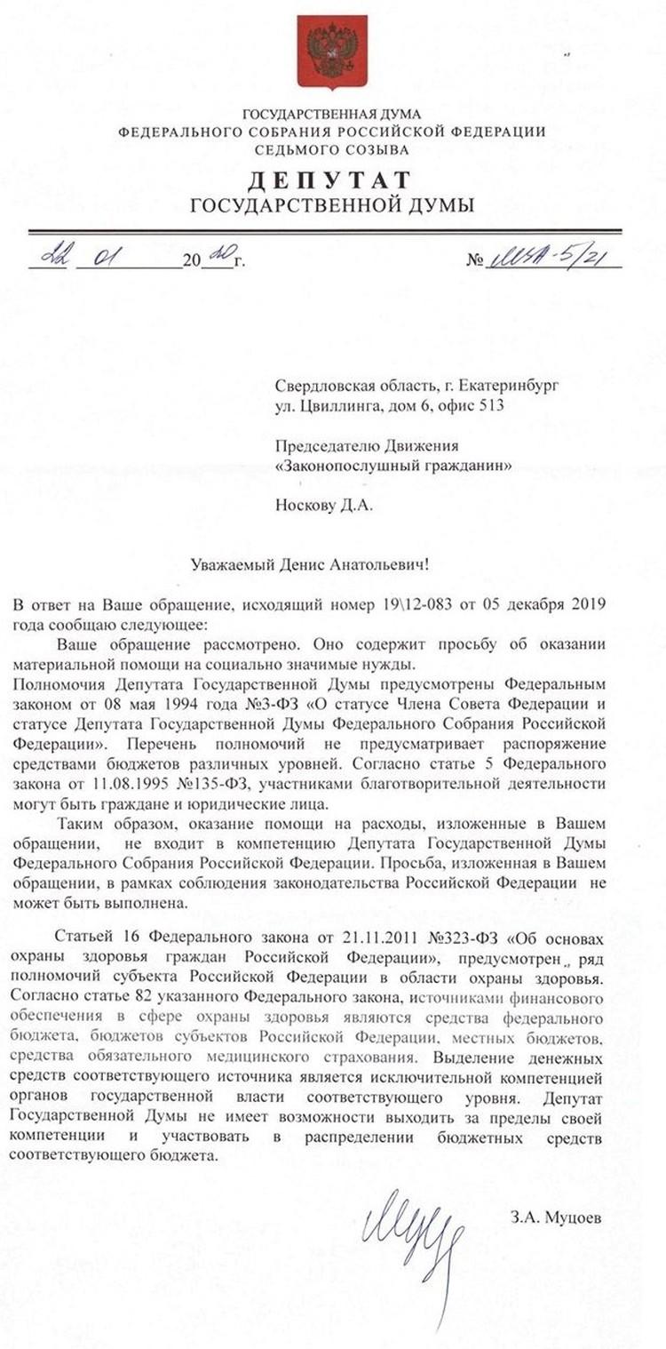 Фото: скан ответа депутата Госдумы