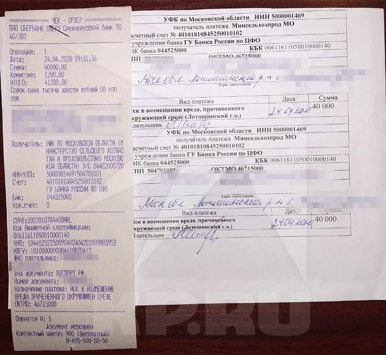Документ об оплате ущерба водителем.