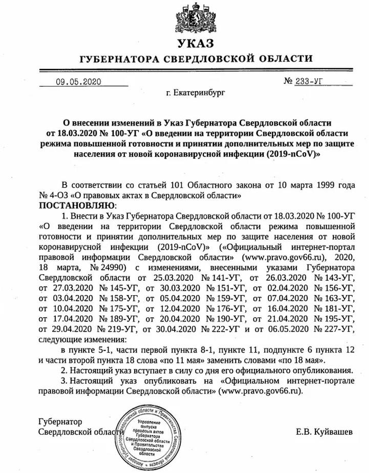 Указа уже вступил в силу. Фото: портал правовой информации Свердловской области