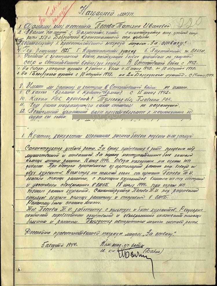 Наградные листы Татьяны Поповой. Фото: ЦАМО Минобороны России