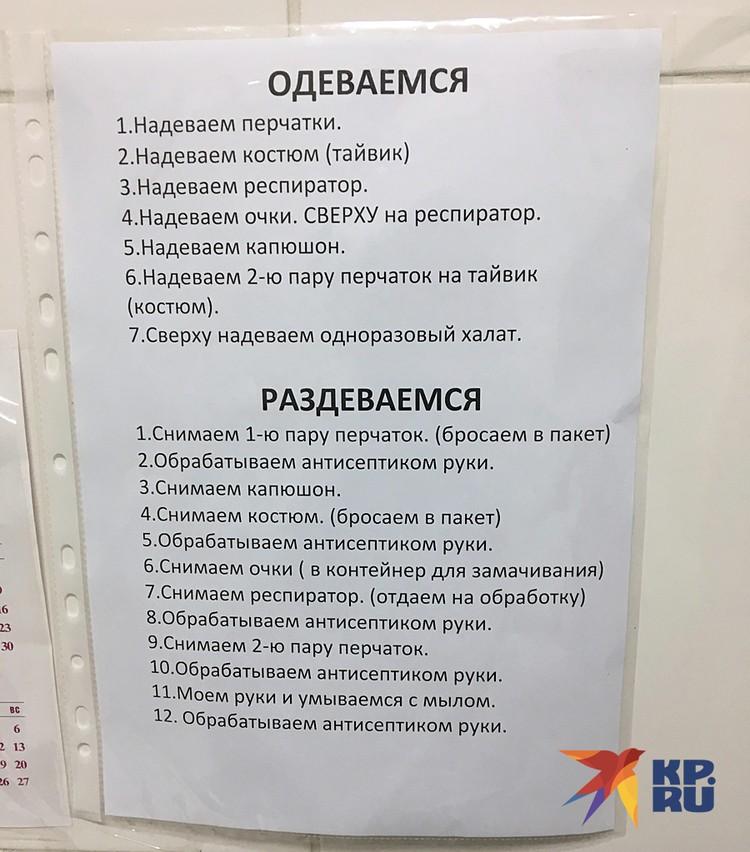 Порядок одевания на вызов прописан большими буквами во врачебной комнатушке
