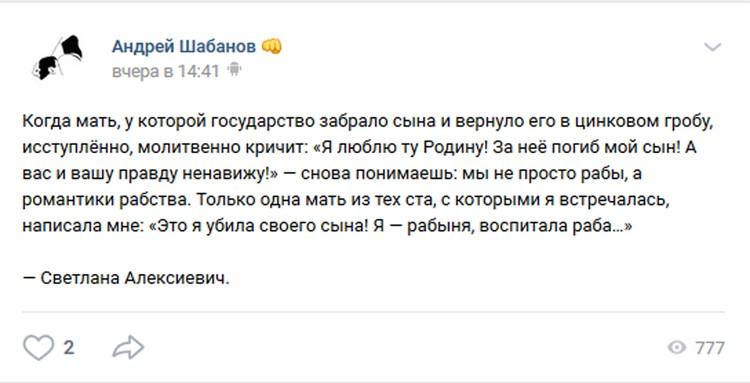 Вчерашний пост Шабанова
