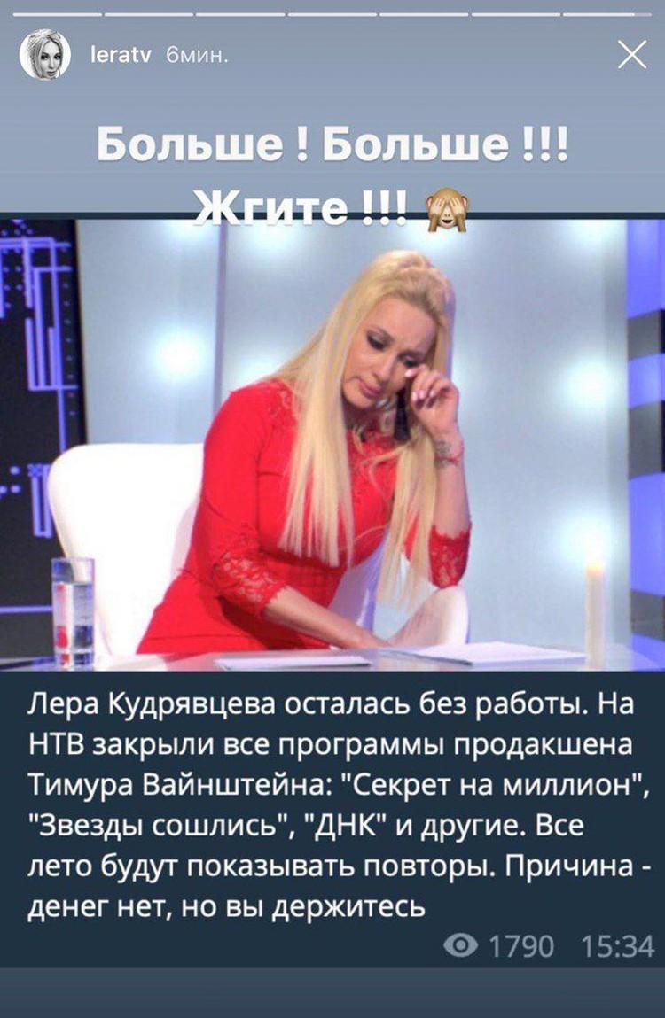Лера Кудрявцева гневно отреагировала на новость