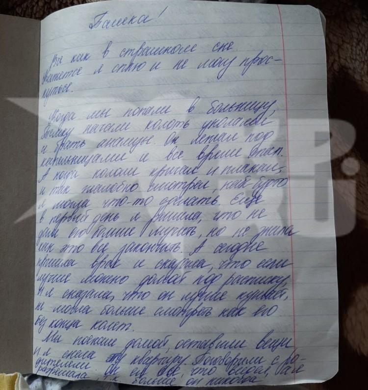 Рядом лежала тетрадь, в которой следователи нашли письмо Татьяны к мужу Павлу.