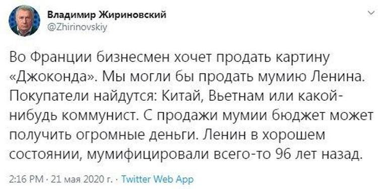 Владимир Жириновский в своем Twitter высказался о том, что «мумию» основателя СССР Владимира Ульянова-Ленина можно было бы продать