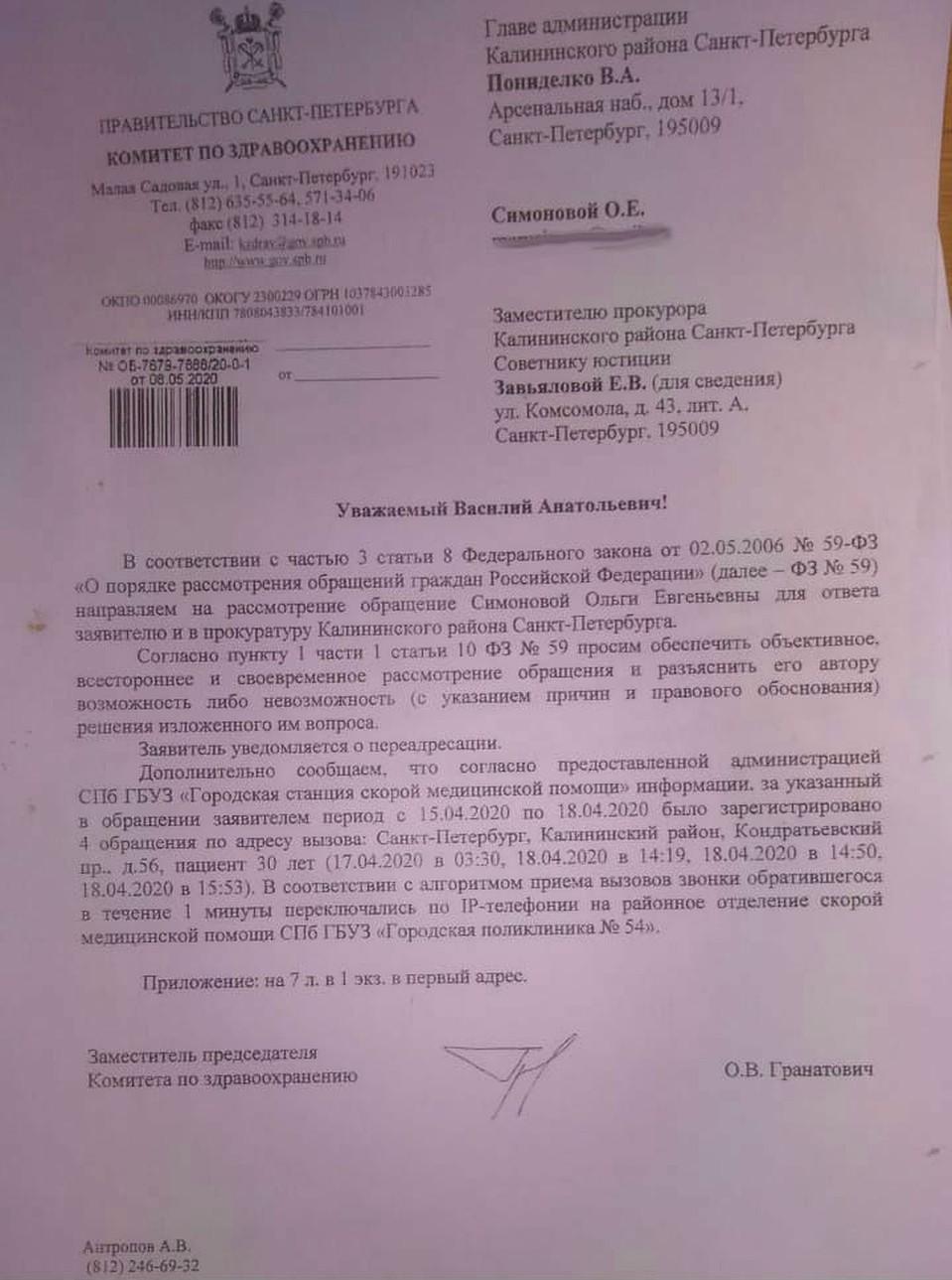 Комитет здравоохранения направил обращение Ольги в прокуратуру