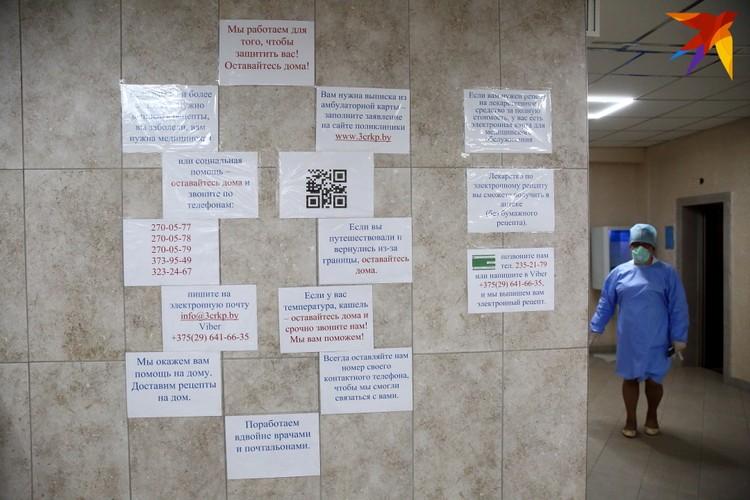 В фойе - небольшой флешмоб: на стене листочки с мини-посланиями от медиков, где они в очередной просят соблюдать правила безопасности, пользоваться масками и антисептиком, вовремя обращаться за помощью к медикам и по возможности оставаться дома.