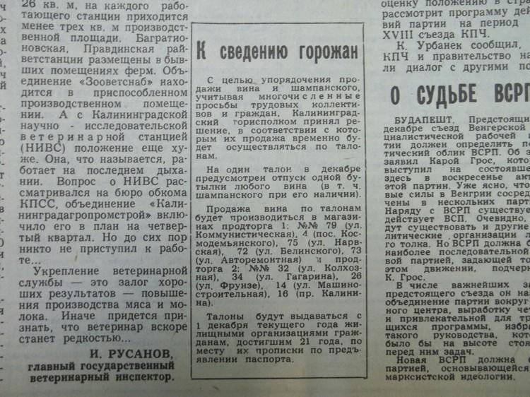 Первые талоны на алкоголь в Калининграде пришлось ввести в 1989 году.