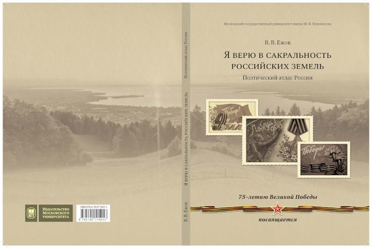 Обложка 1 тома Поэтического атласа России. Фото: из архива Владимира Ежова