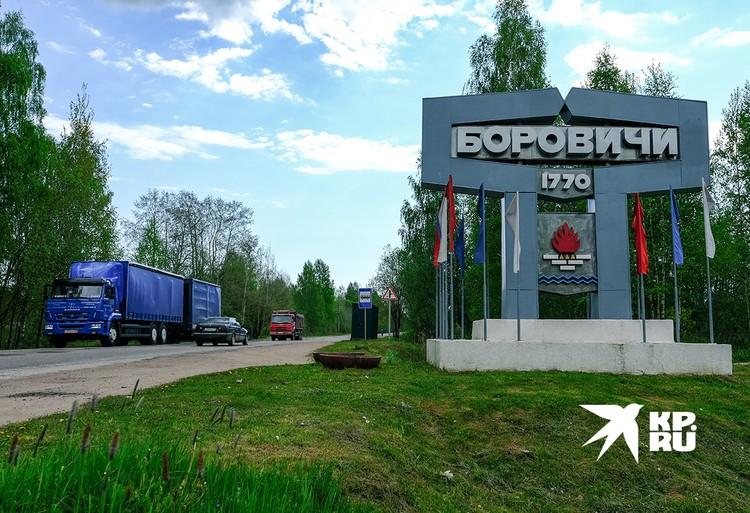 У въезда в городок Боровичи.