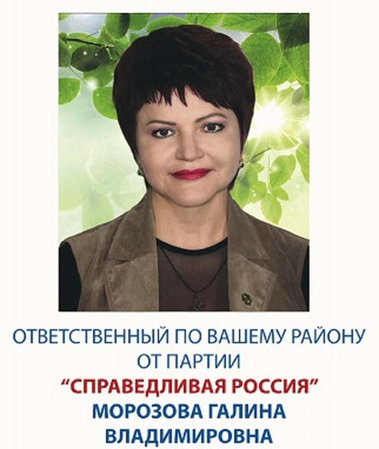 Фото: Личная страница ОК Галина Морозова