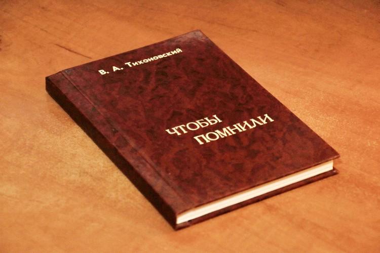 Мемуары Тихоновского вышли в 2000 году