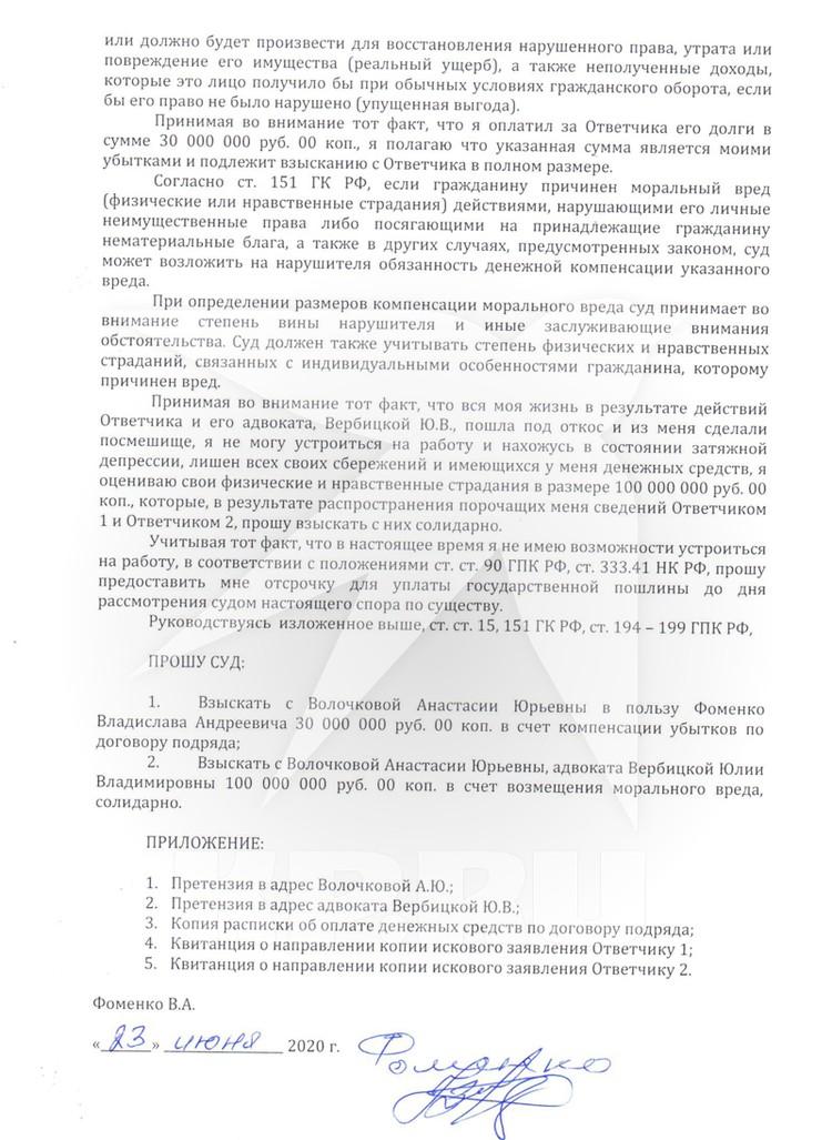 Влад Фоменко подал иск в суд