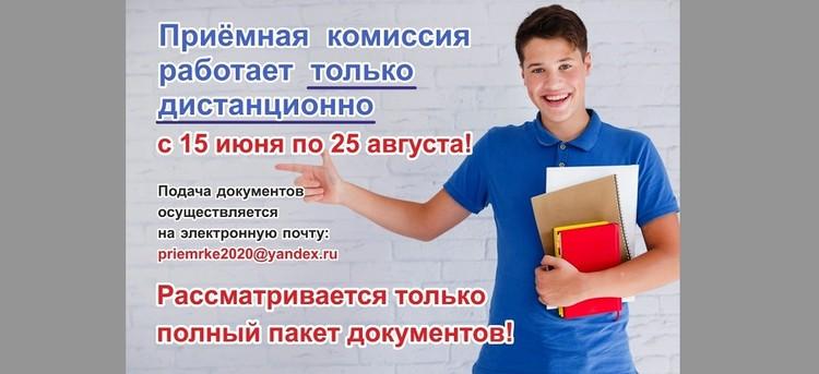Информация для абитуриентов - на сайте www.ркэ.рф.