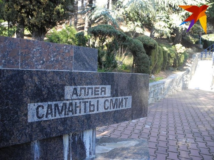 В лагере «Артек» в память о Саманте Смит открыли аллею.