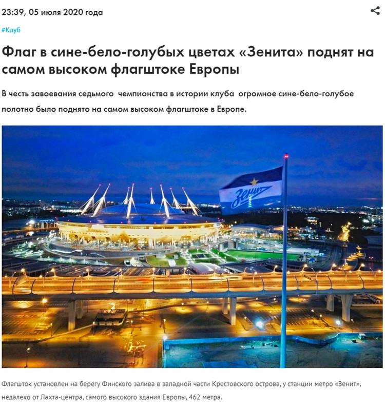 Новость от 5 июля 2020 года. Фото: fc-zenit.ru