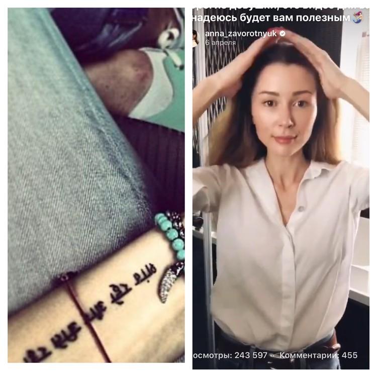Дочь Заворотнюк с трудом вывела юношескую татуировку на запястье.