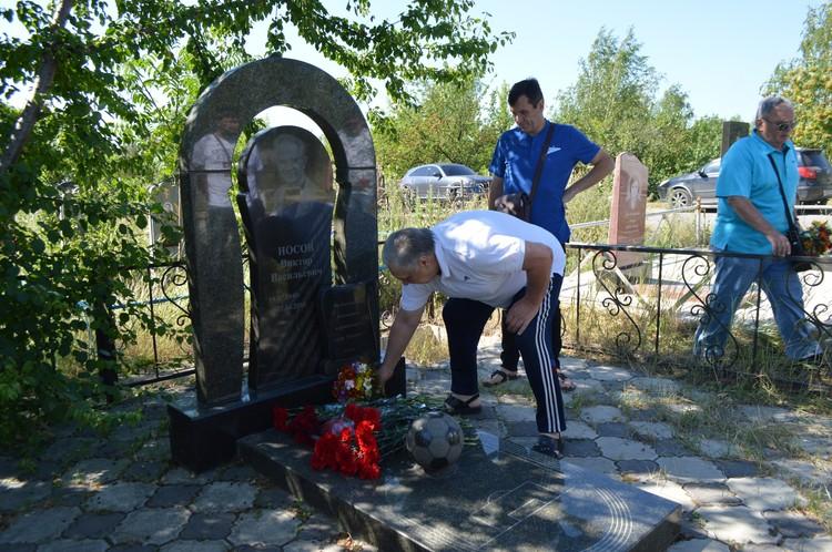 Виктор Александрович принес на могилу Носова красные гвоздики. Он рассказал, что Носов на него полагался и даже, когда команда проигрывала, никогда не срывался на крик