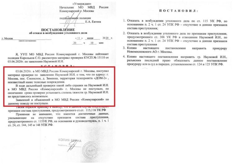 Такой документ получила Ирина из полиции
