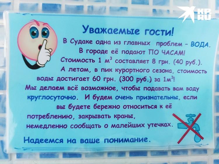 Табличка в номере отеле в Судаке.