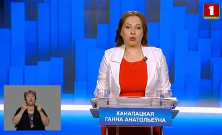 Анна Канопацкая. Скрин-шот экрана/Беларусь 1