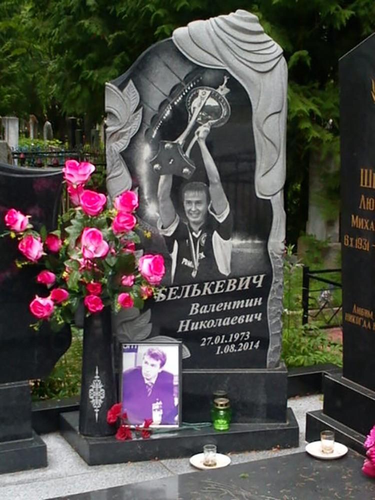 Валентин Белькевич скончался в Киеве 1 августа 2014 года - причиной стала тромбоэмболия; ему был всего 41 год