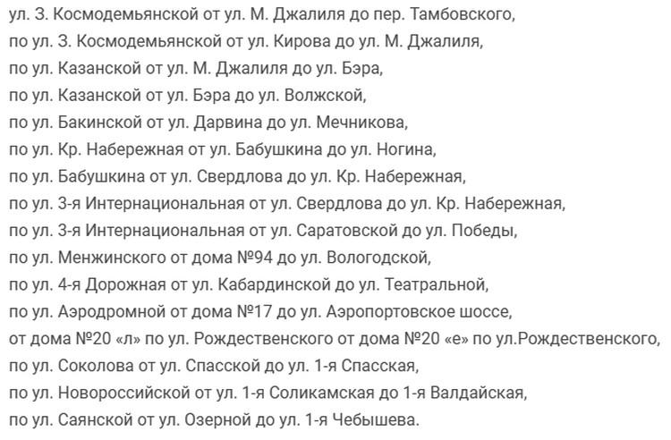 Курбан-Байрам в Астрахани 2020: где перекроют движение?