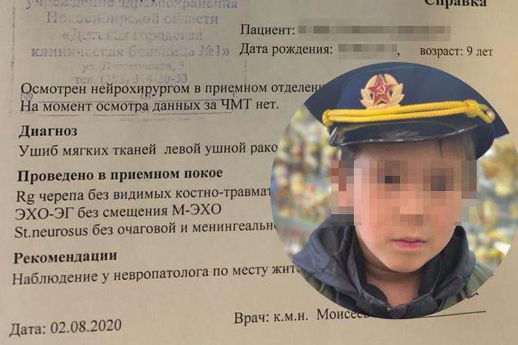 Врачи подтвердили: у мальчика ушиб уха. Фото: Предоставлено Еленой Канаевой