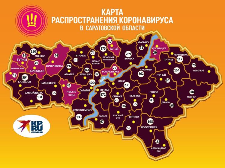 Карта распространения коронавируса по районам Саратовской области