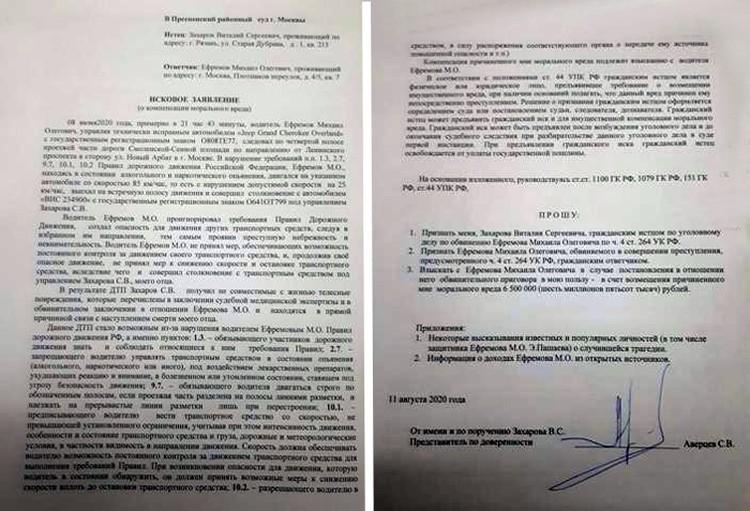 Иск, который подал в суд старший сын погибшего курьера Сергея Захарова