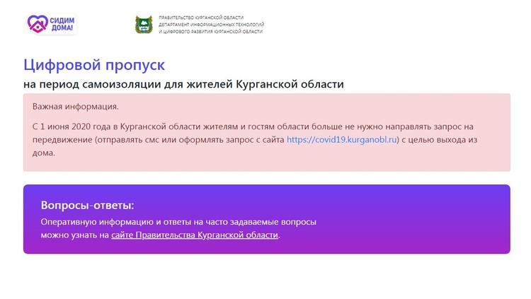 Сейчас на сайте указано, что система выдачи цифровых пропусков уже не действует