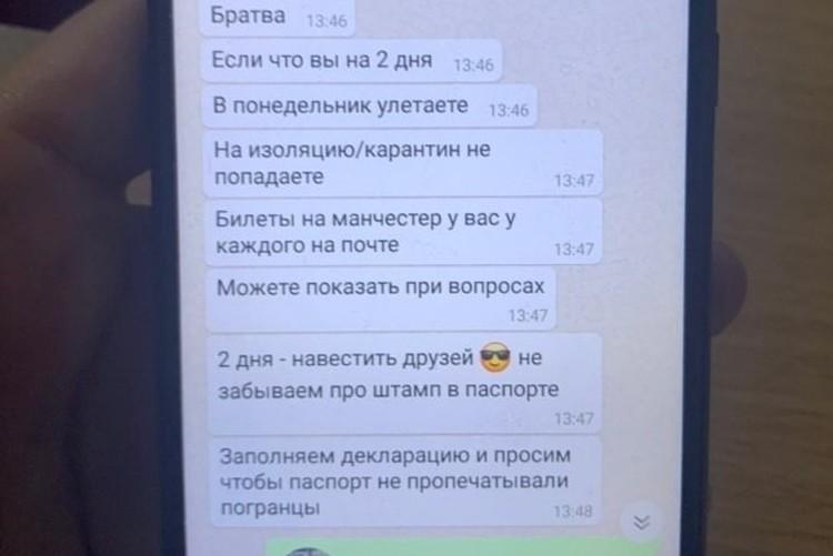 Пограничники нашли в телефонах мужчин переписку о покупке масок и валюте. Фото: Telegram/Пограничный комитет Беларуси