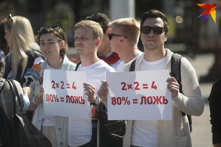 Многие лозунги касались итогов выборов.