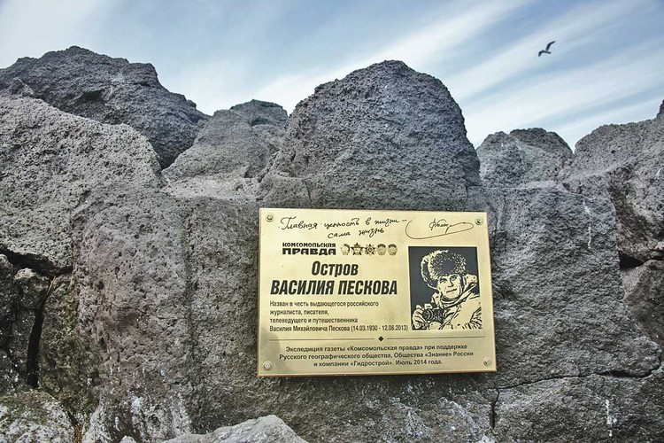 В 2014 году экспедиция «КП» стартовала по морю из Петропавловска-Камчатского и взяла курс на Сахалин. С собой мы везли мемориальную доску, которую установили на одном из тогда еще безымянных островов Курильской гряды.