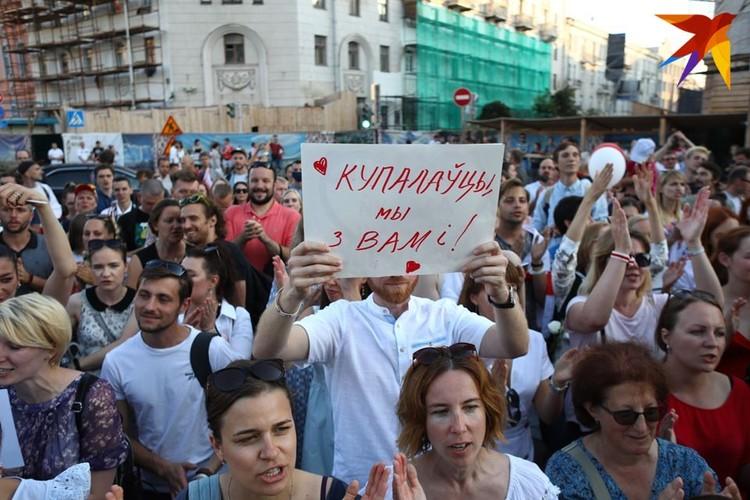 Многие 17 августа пришли с плакатами поддержки купаловцев.