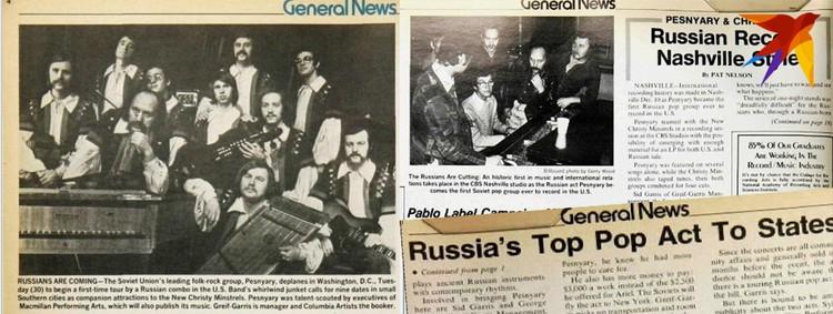 """О гастролях """"Песняров"""" писал авторитетный американский музыкальный журнал Billboard. Фото: Личный архив"""