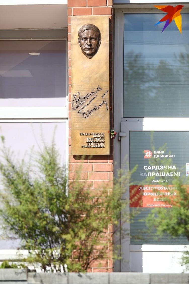 О том, что в Минске появится мемориальная доска Быкову, заговорили в начале 2020 года.