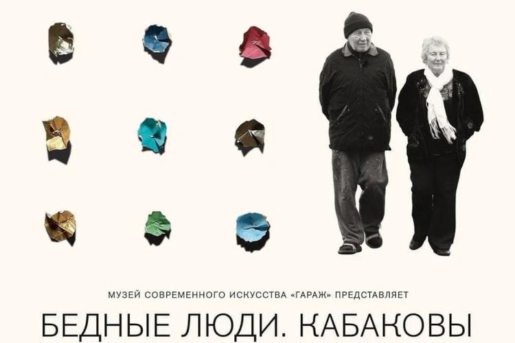 13 сентября в Твери состоится показ документального кино режиссёра Антона Желнова «Бедные люди. Кабаковы». Фото: