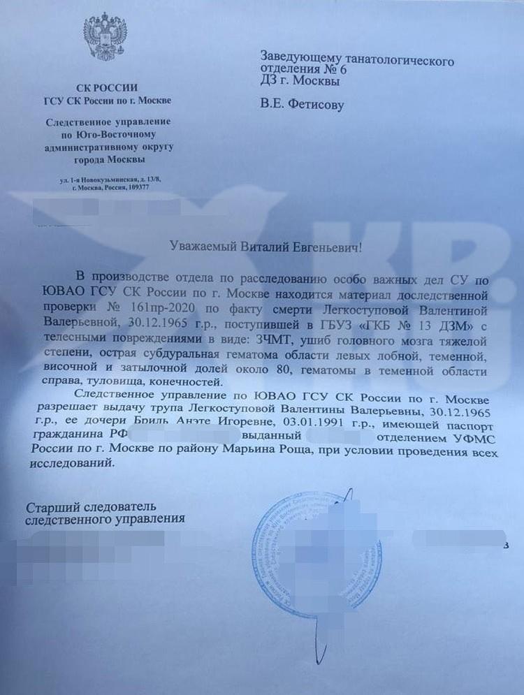 Сайт kp.ru публикует медицинскую справку с травмами Легкоступовой