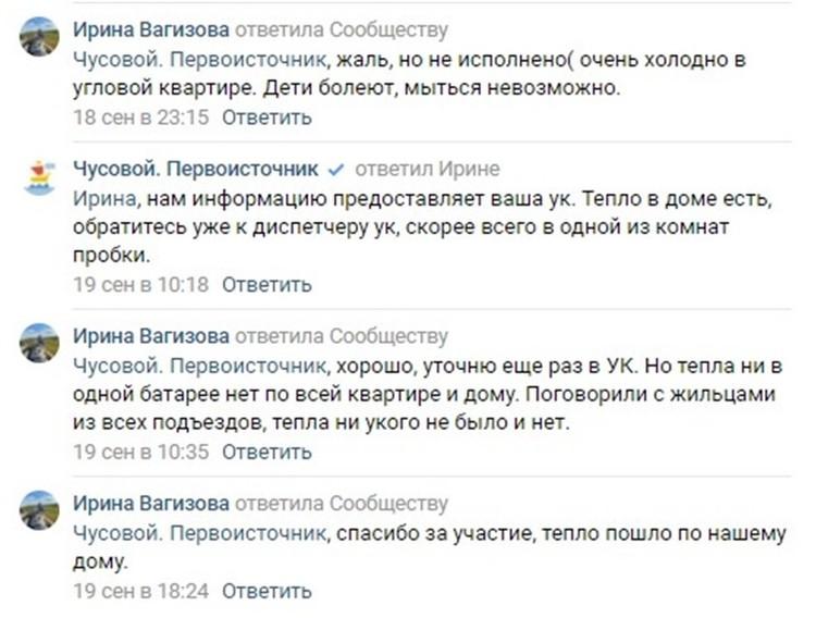 Ответ администрации Чусового.