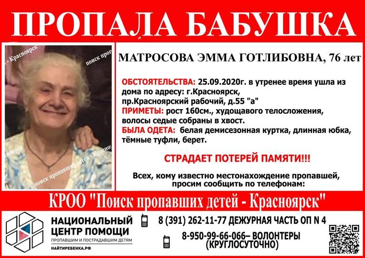 Эмма Матросова ушла из дома на Красрабе сутки назад, 25 сентября. Фото: Поиск пропавших детей - Красноярск.