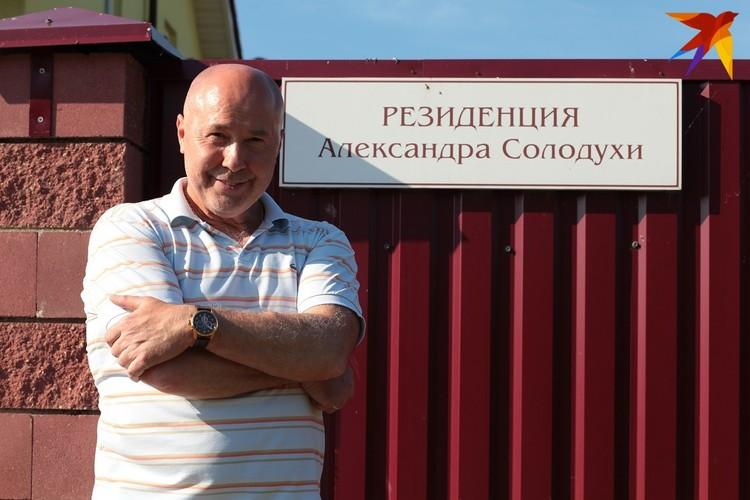 Александр Солодуха у ворот своей резиденции.