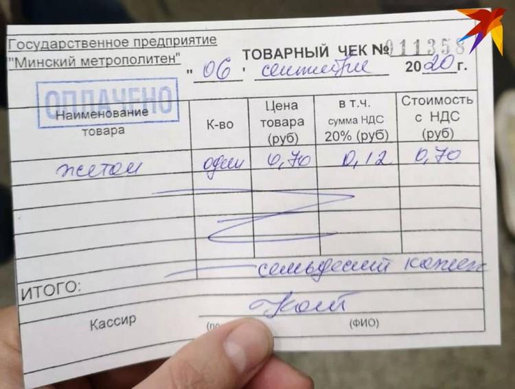 В качестве компенсации получить обратно жетон или деньги нельзя, рассчитывать можно только на товарный чек. Фото: предоставлено читателем КП.